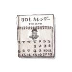「タロとカレンダー」